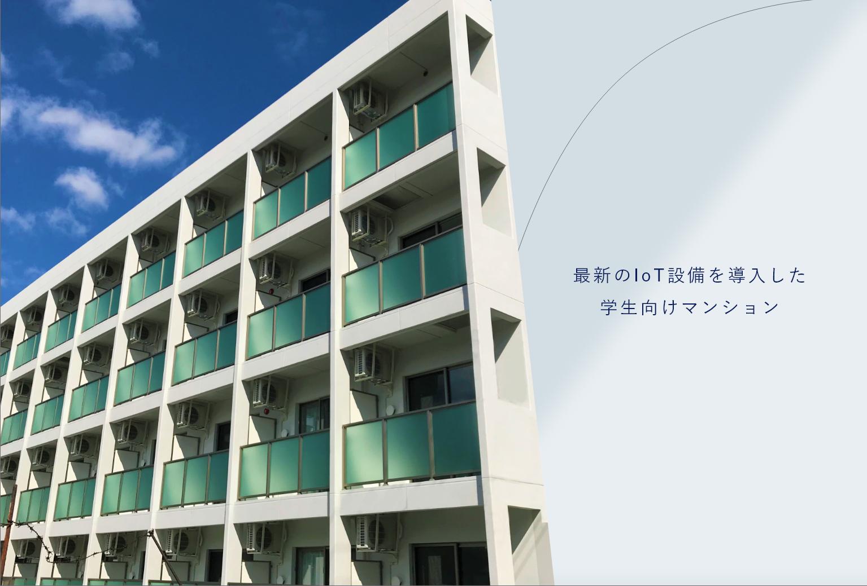 先端のIoT設備を導入した学生向けマンション 第一住建グループ